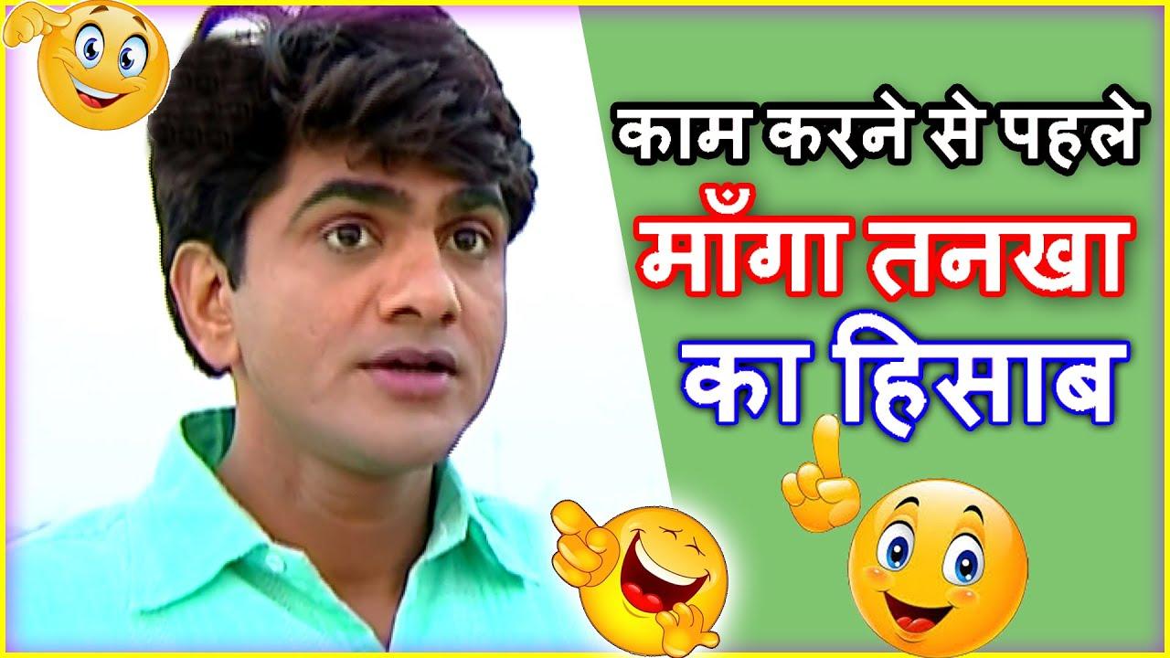 😁काम करने से पहले मांग लिया तनखा😊का हिसाब    😁COMEDY😊 - Haryanvi Comedy - Utar Kumar    Asar Part 05