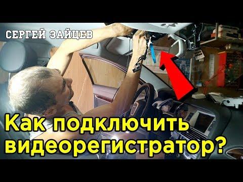 Подключение Видеорегистратора без Прикуривателя