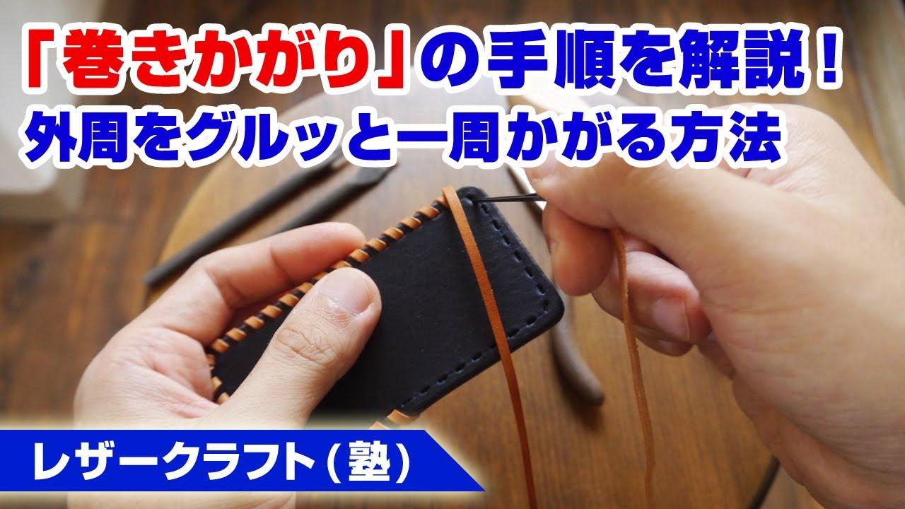 【かがり縫い】巻きかがりでグルッと一周縫う手順を解説【レザークラフト】