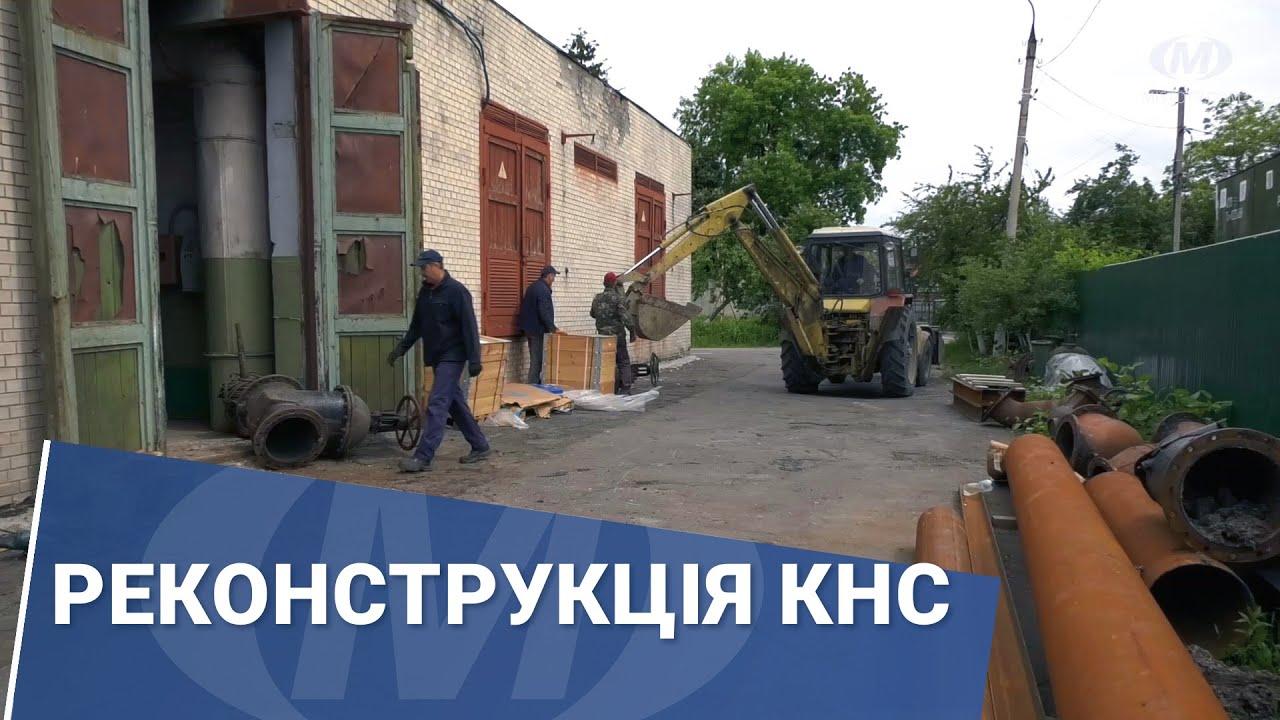 Реконструкція КНС у Хмельницькому