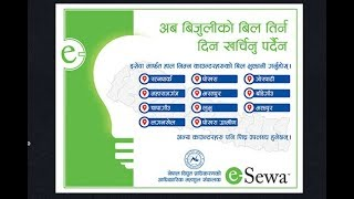 Esewa (How to pay Electricity bill with E-sewa ) by Sapan With Sagar
