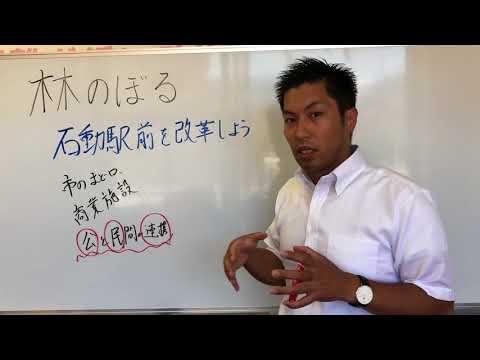 【動画UP】石動駅前を改革しよう