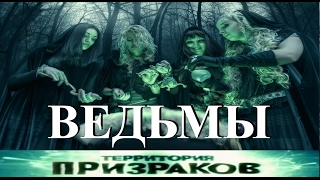 Ведьмы. Территория Призраков. Серия 02.