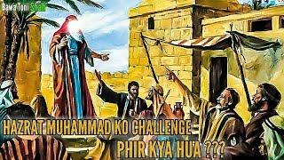 Hazrat Muhammad (Saww) Ka Mojza - Islamic Video - Bawa Toni Shah Explained