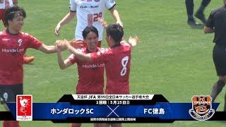 【第99回天皇杯 1回戦】ホンダロックSC vs FC徳島 ダイジェスト