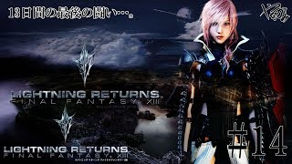 【RPG】LIGHTNING RETURNS FINAL FANTASY 13 #14【Live】