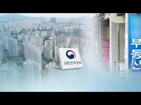 15억원 넘는 아파트 대출 금지…분양가 상한제 확대 / 연합뉴스TV (YonhapnewsTV)