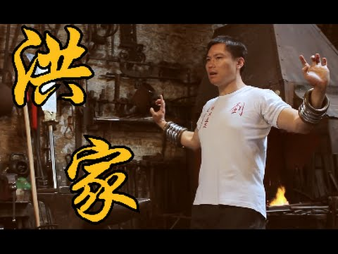 HUNG GAR 洪家 with SIFU LEO AU YEUNG (Ip Man Choreographer/Lau Family Disciple)
