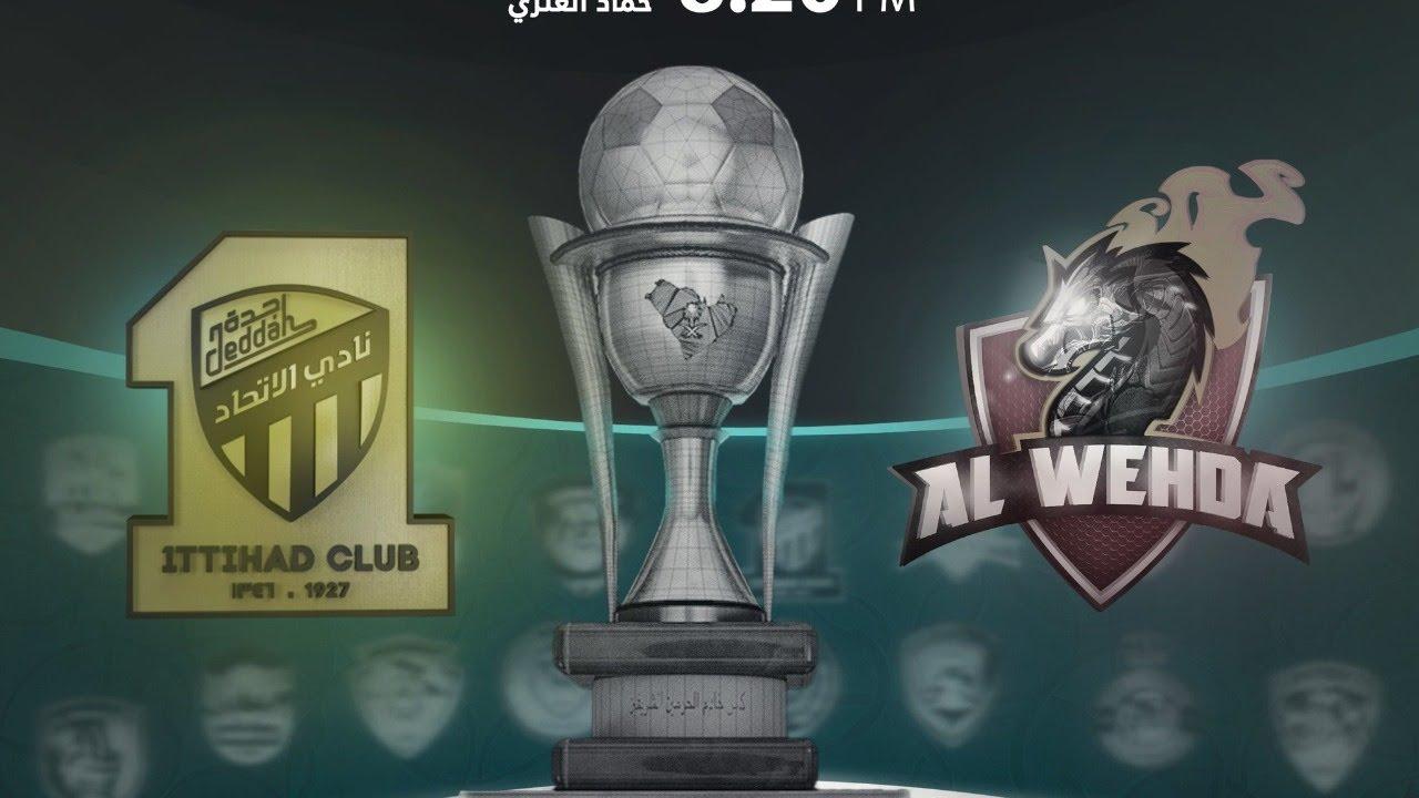 مباشر القناة الرياضية السعودية | الوحدة VS الاتحاد ( دور الـ16 ) كأس خادم الحرمين الشريفين