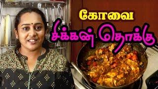 சிக்கன் குழம்பு | Spicy Chicken Semi Gravy Recipe in Tamil | How to make Chicken Gravy Indian Style