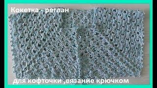 Кокетка-реглан для кофточки с пуговицами, вязание крючком,crochet collar( В № 149)