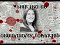 Убийство по обоюдному согласию или Шэрон Лопатка и ее игры со смертью
