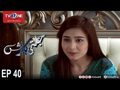 Jalti Barish - Episode 40 -TV One Drama - 15th October 2017