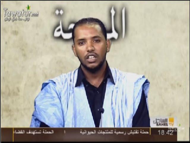 الحلقة الأولى من برنامج المحجة - رمضان 2016- قناة الساحل