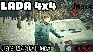 LADA 4x4 НИВА - Обзор и Впечатления от российского внедорожника | Motor TEAM