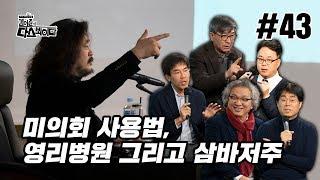 김어준의 다스뵈이다 43회 미의회 사용법, 영리병원 그리고 삼바저주