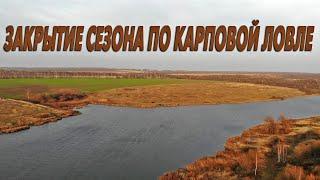 ОДИН НА ДИКАРЕ Закрытие карпового сезона поздней осенью
