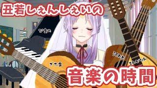 [LIVE] 【音楽の時間】まったりゆったり色んな楽器と戯れる!