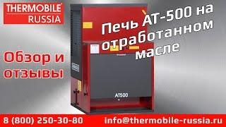 печь на отработанном масле Thermobile AT-500: обзор и отзыв