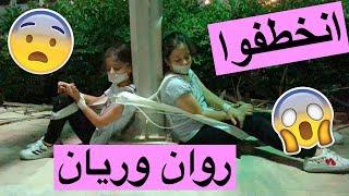 انخطفوا روان وريان 😰 - فيلم خطف الأطفال 2018 !!