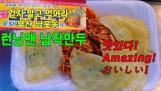 영어학원 원장 부산 남포동 납작 만두 소개