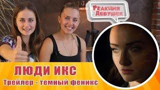 Реакция девушек - Люди Икс: Тёмный Феникс — Русский трейлер (2019). Реакция