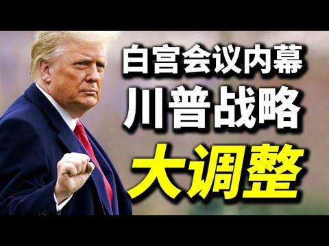 2020美国副总统大选辩论|同声传译+嘉宾点评【天亮时分】