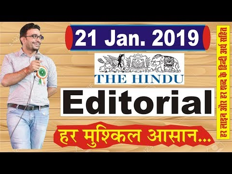 21 January,2019 The Hindu Editorial Analysis For UPSC, SSC, BANK