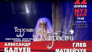 Территория Страсти Иваново