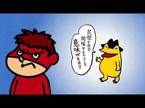 鷹の爪団のSHIROZEME提供獲得大作戦