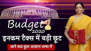 Budget 2020: मिडिल क्लास को बंपर तोहफा, बदल गया Income Tax स्लैब