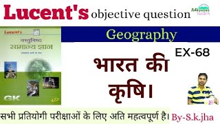 Lucent's Objective Geography. (भारत की कृषि।) Lucent question of geography.