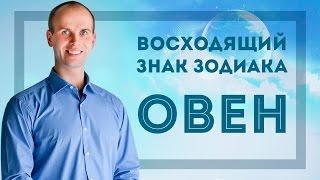 Восходящий знак зодиака Овен в Джйотиш | Дмитрий Бутузов (Ведический астролог, психолог)