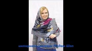 Платки, шали, палантины, шарфы в интернет-магазине Мадам Шоп(Купить модные и яркие платки, шарфы и палантины для женщин в интернет магазине www.madamshop.ru., 2015-12-12T11:18:14.000Z)