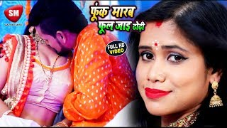 Antra Singh Priyanka का हिट VIDEO - फूंक मारब फूल जाइ ढोढ़ी    Shivesh Mishra Semi   Bhojpuri 2019