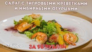 Салат с креветками. Рецепт из ресторана.Быстро вкусно и полезно!