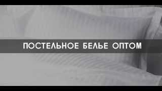 Постельное белье оптом(, 2015-08-17T13:44:12.000Z)
