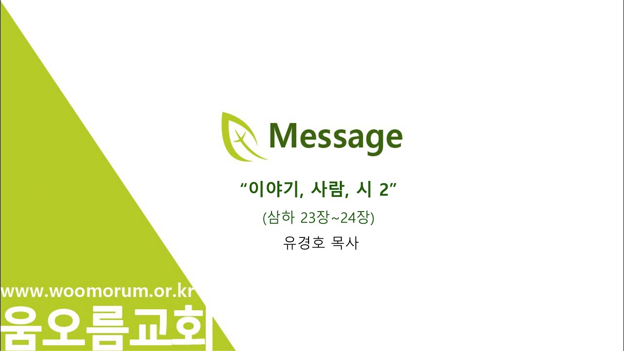 """2021.10.03 움오름 주일 설교 - """"이야기, 사람, 시 2""""(삼하 23장~24장)"""