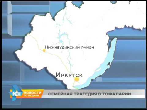 Четырёхлетняя девочка с ножевыми ранениями из Нижнеудинска доставлена в Иркутск