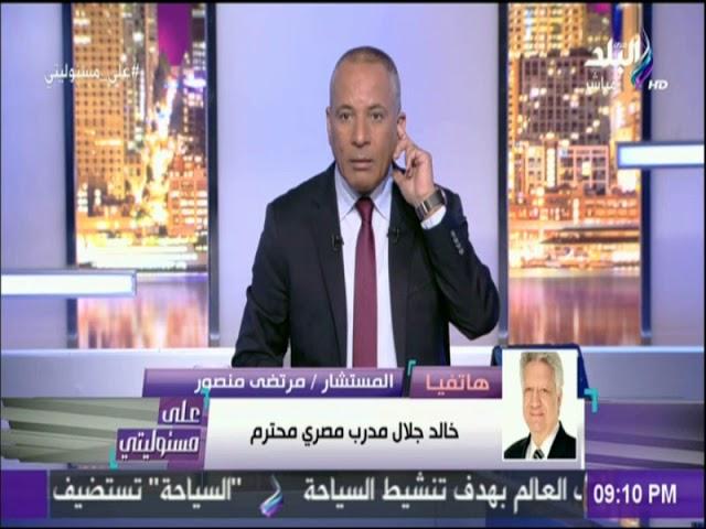 شاهد بالفيديو.. أول تعليق من مرتضى منصور عن فوز الزمالك على الاسماعيلي