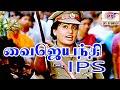 Vijayanthi IPS IPS Full Tamil H D Movie Vijayashanti Vinodh Archana