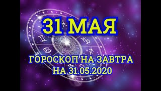 Гороскоп на завтра на 31.05.2020   31 Мая   Астрологический прогноз