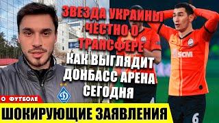 Фанаты Динамо Киев и Шахтера в шоке от этих слов Правда о Малиновском Роналду попросился в МЮ