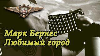 Любимый город Марк Бернес На гитаре разбор