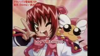 アキハバラ電脳組 『Birth』 奥井雅美 「カラオケ」 thumbnail