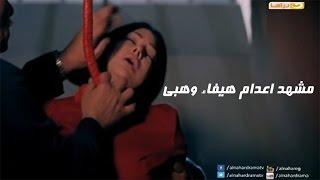 مشهد اعدام هيفاء وهبي في مسلسل مريم