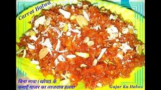 बिना मावा (खोया) के बनाएँ गाजर का लाजवाब हलवा | Gajar Ka Halwa