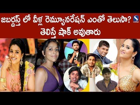 Jabardasth Comedians Remuneration Will Shock You II Anasuya II Rashmi II Roja II  Sudheer I Sharantv