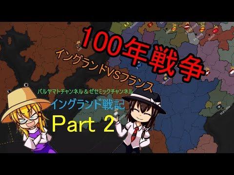 [AoC2] 100年戦争 Part 2 イングランド戦記 [ゆっくり実況]