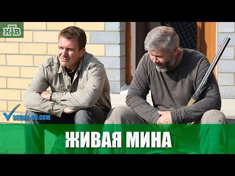 Сериал Живая мина (2019) 1-10 серий фильм детективная драма на канале НТВ - анонс